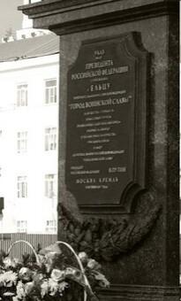 Стела в честь присвоения городу Ельцу почетного звания «Город воинской славы»