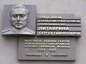 Сергей Гаврилович Литаврин