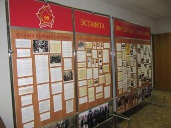 ВЫСТАВКА «Эстафета пионерских поколений»