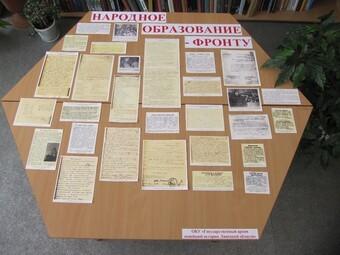 Выставка «Народное образование – фронту»