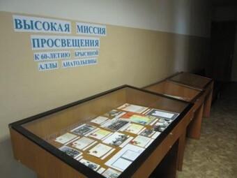 выставка «Высокая миссия просвещения»