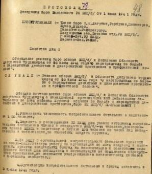 ОКУ ГАНИ ЛО. Ф. 13. Оп. 1. Д. 146. Л. 48.